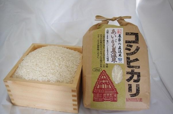 あいがも農法米2(精米)